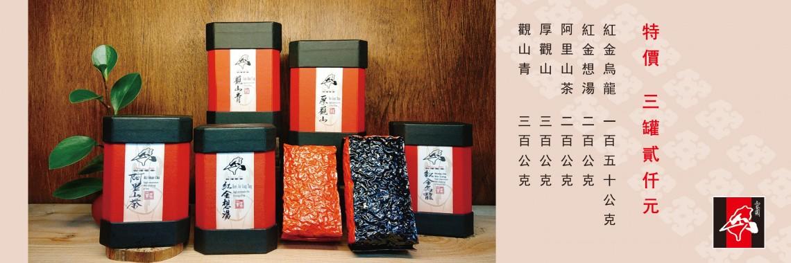 山茶園特價3罐貳仟系列