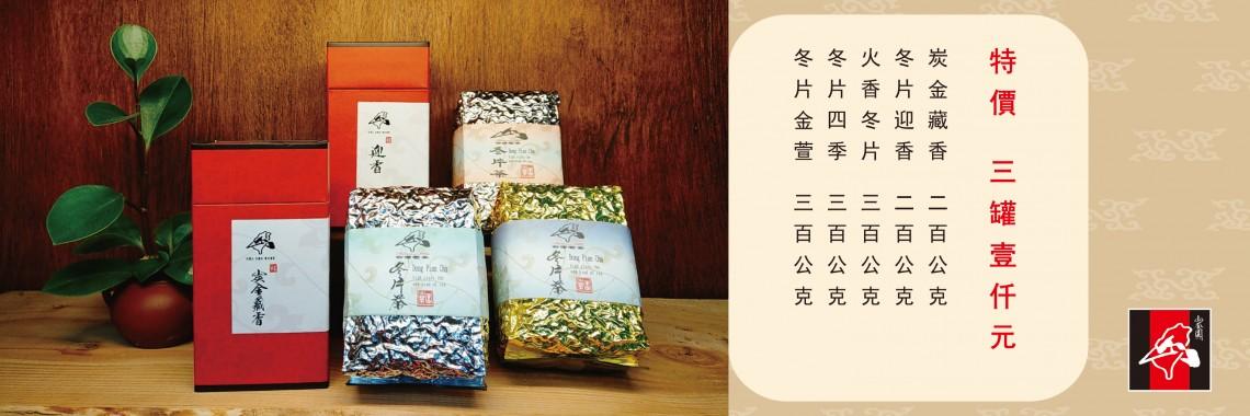山茶園特價3罐壹仟系列