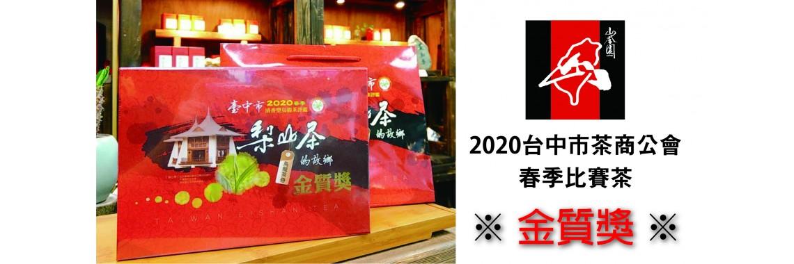 2020台中市茶商公會春季比賽茶金質獎